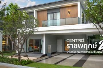 CENTRO ราชพฤกษ์ 2 ชมบ้านเดี่ยว 4 ห้องนอนของ AP บนทำเลรับการมาของเซ็นทรัลใหญ่ 6 - AP (Thailand) - เอพี (ไทยแลนด์)