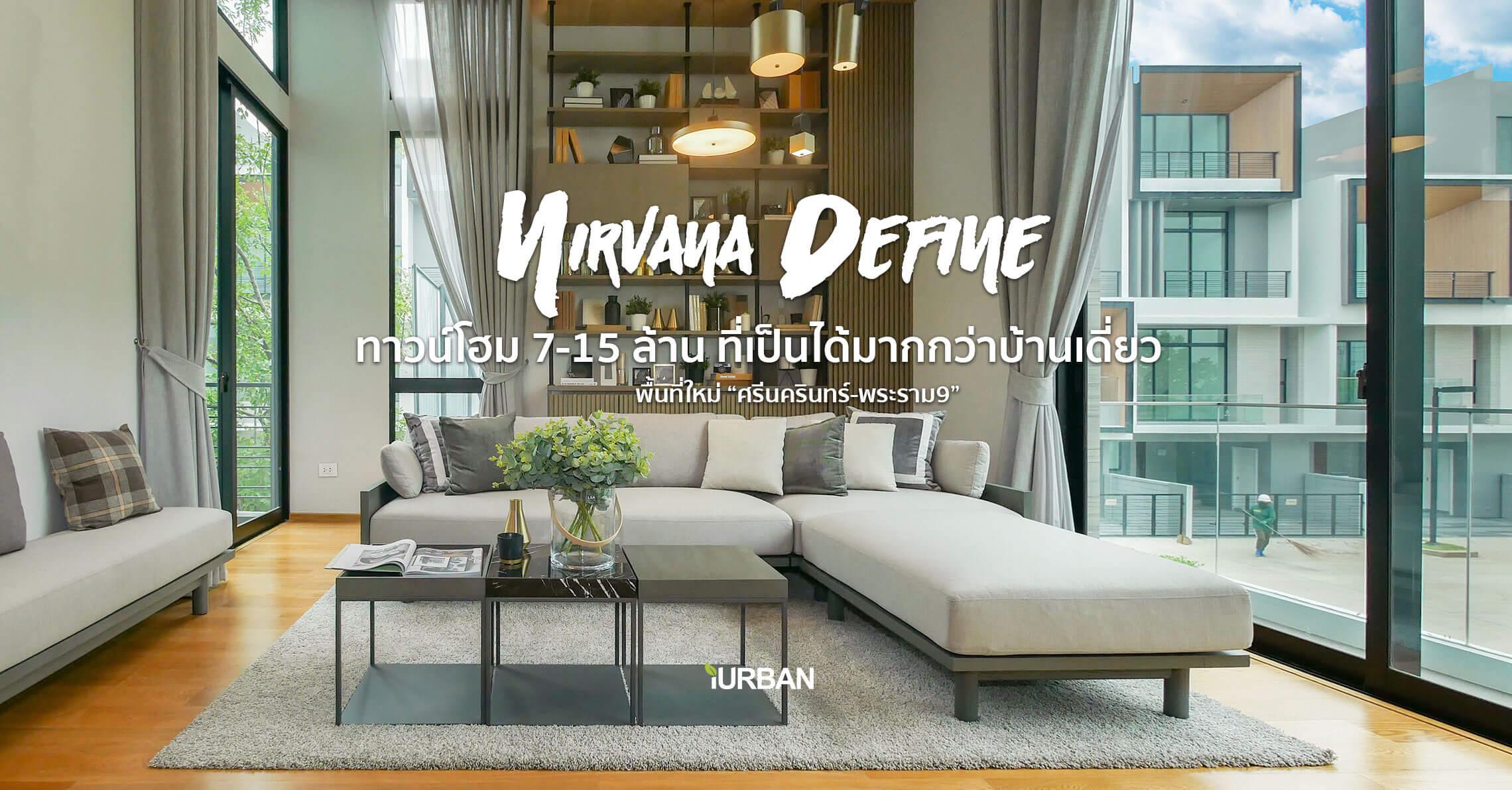 Nirvana DEFINE ศรีนครินทร์ - พระราม9 ทาวน์โฮมที่เป็นได้มากกว่าบ้านเดี่ยว 13 - Nirvana