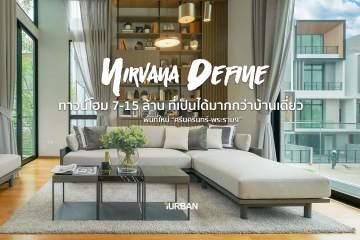 Nirvana DEFINE ศรีนครินทร์ - พระราม9 ทาวน์โฮมที่เป็นได้มากกว่าบ้านเดี่ยว 29 - living homepage