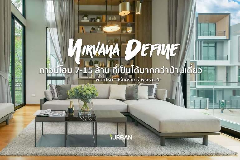 Nirvana DEFINE ศรีนครินทร์ - พระราม9 ทาวน์โฮมที่เป็นได้มากกว่าบ้านเดี่ยว 18 - Cover