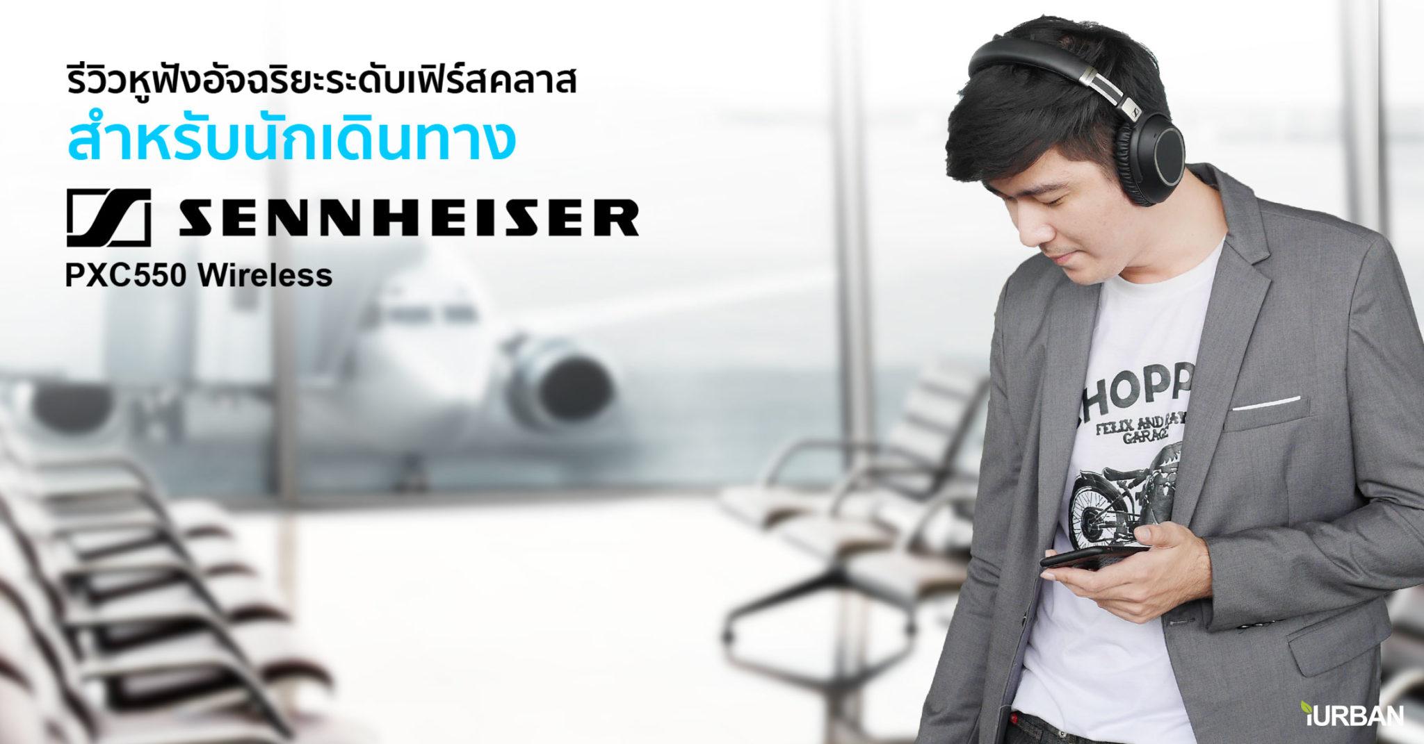 รีวิว Sennheiser PXC 550 Wireless หูฟังอัจฉริยะระดับเฟิร์สคลาส คู่ใจสำหรับนักเดินทาง 13 - Premium