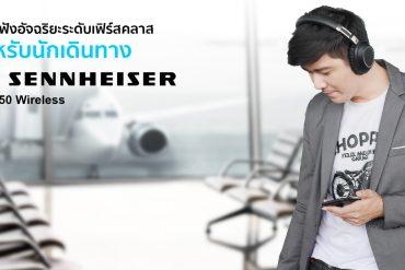 รีวิว Sennheiser PXC 550 Wireless หูฟังอัจฉริยะระดับเฟิร์สคลาส คู่ใจสำหรับนักเดินทาง 21 - REVIEW