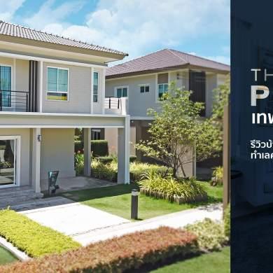 The Plant เทพารักษ์ บ้านโครงการดี ที่ราคาเริ่ม 3.9 ลบ. ย่านศรีนครินทร์-เทพารักษ์ 20 - house