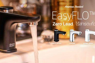 เปลี่ยนทั้งทีต้องดีกว่า EasyFLO ก๊อกน้ำสุดโมเดิร์นจาก American Standard มาตรฐานใหม่ Zero Lead ไร้สารตะกั่ว 6 - American Standard