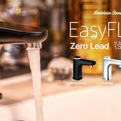 เปลี่ยนทั้งทีต้องดีกว่า EasyFLO ก๊อกน้ำสุดโมเดิร์นจาก American Standard มาตรฐานใหม่ Zero Lead ไร้สารตะกั่ว 16 - American Standard