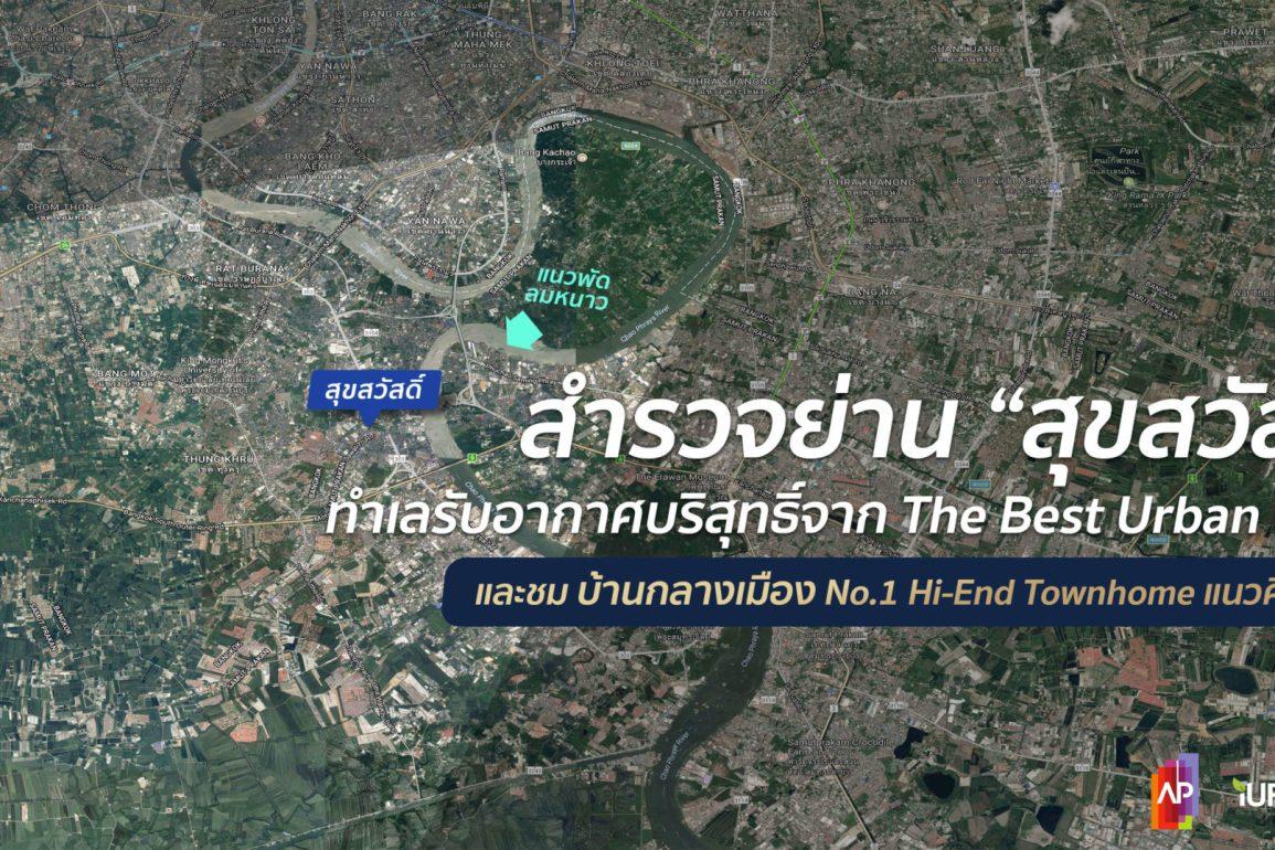 """""""สุขสวัสดิ์"""" ใกล้สาทรแบบนี้ ใครจะรู้ว่ามีเครื่องฟอกอากาศดีที่สุดในเอเชียอยู่หลังบ้าน 13 - AP (Thailand) - เอพี (ไทยแลนด์)"""