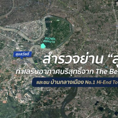 """""""สุขสวัสดิ์"""" ใกล้สาทรแบบนี้ ใครจะรู้ว่ามีเครื่องฟอกอากาศดีที่สุดในเอเชียอยู่หลังบ้าน 50 - AP (Thailand) - เอพี (ไทยแลนด์)"""