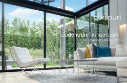 บ้านภูริปุรี ลาดพร้าว 41 (baan puripuri) พรีเมี่ยมทาวน์โฮมที่สถาปนิกสร้างขายเอง 20 - Cover