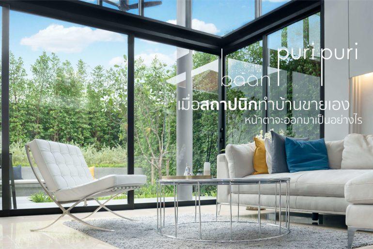 บ้านภูริปุรี ลาดพร้าว 41 (baan puripuri) พรีเมี่ยมทาวน์โฮมที่สถาปนิกสร้างขายเอง 16 - Cover