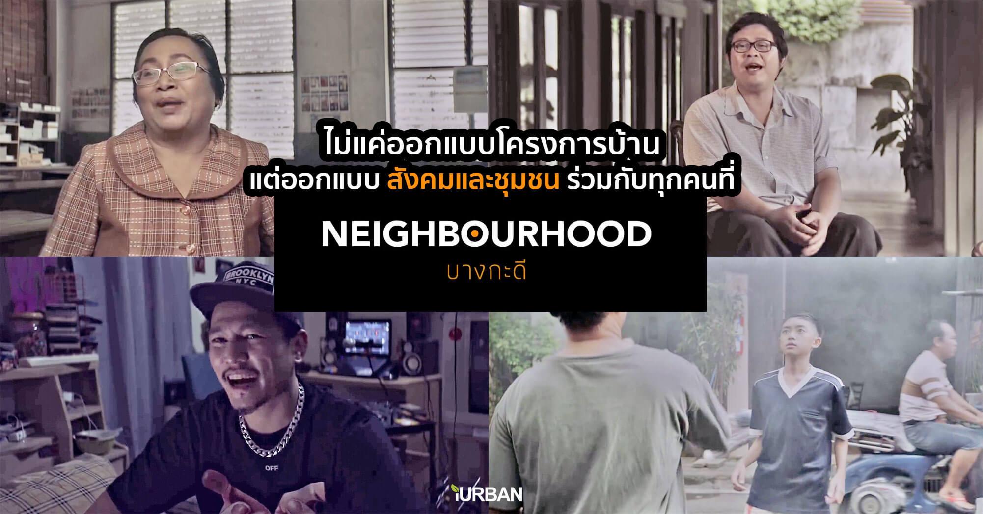 ชุมชนรอบบ้านมีผลกับชีวิต วันนี้เราออกแบบเองได้ แม้ในพื้นที่ไม่กล้าฝัน – Neighbourhood บางกะดี 13 - Premium