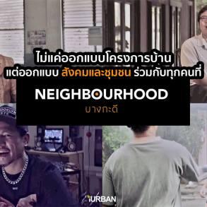 ชุมชนรอบบ้านมีผลกับชีวิต วันนี้เราออกแบบเองได้ แม้ในพื้นที่ไม่กล้าฝัน – Neighbourhood บางกะดี 15 - Premium
