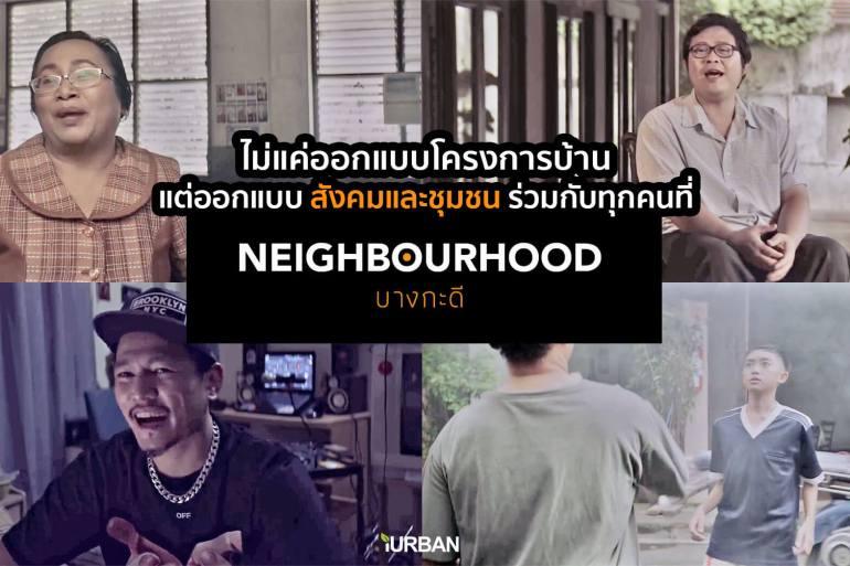 ชุมชนรอบบ้านมีผลกับชีวิต วันนี้เราออกแบบเองได้ แม้ในพื้นที่ไม่กล้าฝัน – Neighbourhood บางกะดี 23 - LIVING