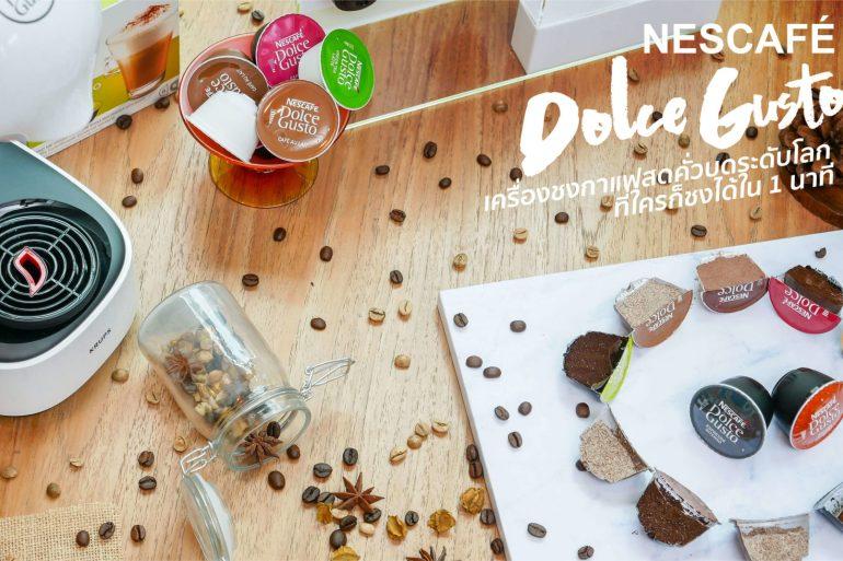 หลายเรื่องที่รู้แล้วคุณจะรัก NESCAFÉ Dolce Gusto นวัตกรรมกาแฟสดระดับโลกที่คุณก็ชงได้ 13 - Nescafe Dolce Gusto