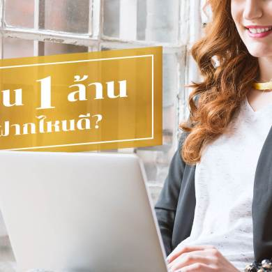ปี 2018 มีเงิน 1 ล้าน ฝากไหนดี? Thanachart Ultra Savings ดอกเยอะ 1.5% ต่อปี จ่ายดอกเบี้ยทุกเดือน 14 - banking