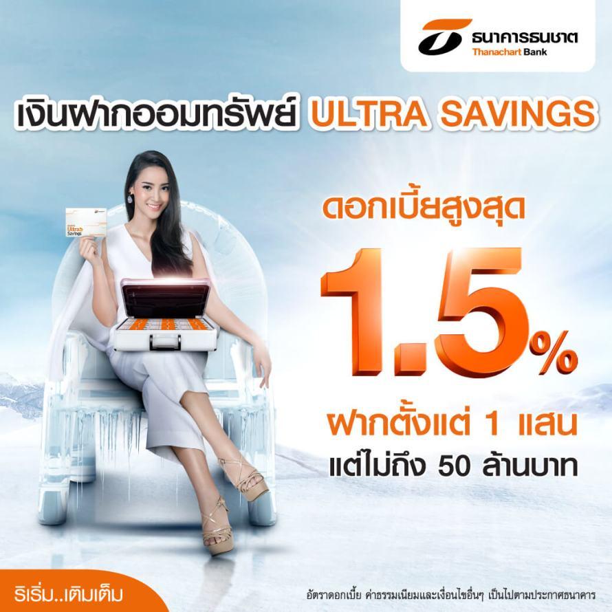 ปี 2018 มีเงิน 1 ล้าน ฝากไหนดี? Thanachart Ultra Savings ดอกเยอะ 1.5% ต่อปี จ่ายดอกเบี้ยทุกเดือน 15 - banking