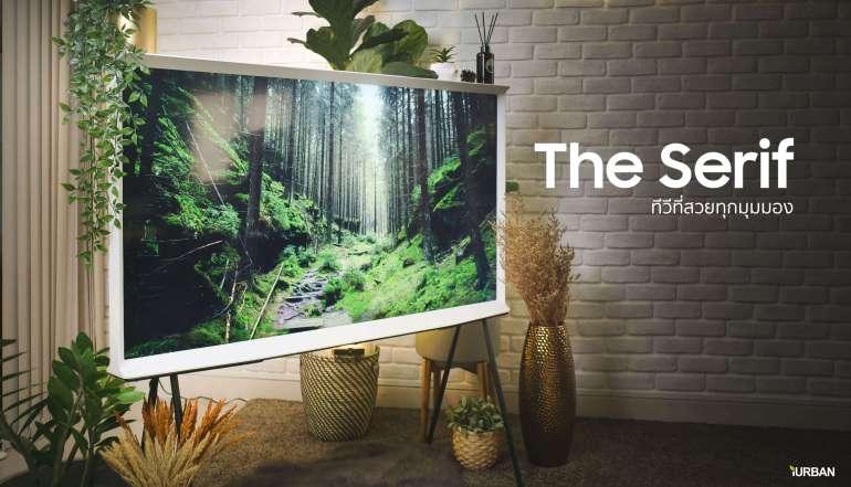 รีวิว 3 ทีวีที่สวยที่สุดเจนเนอเรชั่นนี้ The Frame The Serif และ The Sero 42 - decor