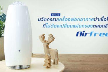 Airfree Tulip เครื่องฟอกอากาศที่ไม่มีแผ่นกรอง ไม่มีพัดลม และไม่ต้องดูแล ทำงานได้ยังไง? 15 - Air Purifier