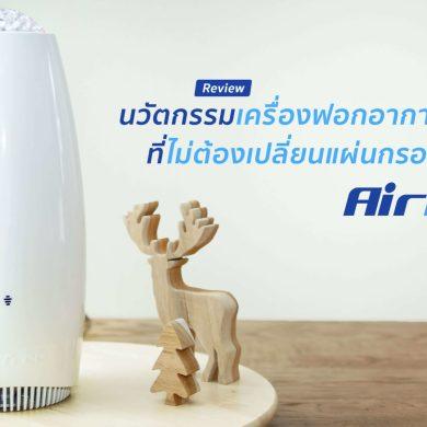 Airfree Tulip เครื่องฟอกอากาศที่ไม่มีแผ่นกรอง ไม่มีพัดลม และไม่ต้องดูแล ทำงานได้ยังไง? 45 - Air Purifier