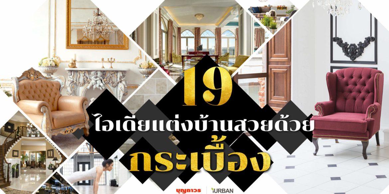 """19 ไอเดียแต่งบ้านด้วย """"กระเบื้อง"""" วัสดุที่นักออกแบบสามารถพลิกแพลงอารมณ์ห้องได้ไม่รู้จบ 13 - Premium"""