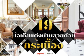 """19 ไอเดียแต่งบ้านด้วย """"กระเบื้อง"""" วัสดุที่นักออกแบบสามารถพลิกแพลงอารมณ์ห้องได้ไม่รู้จบ 8 - Advertorial"""