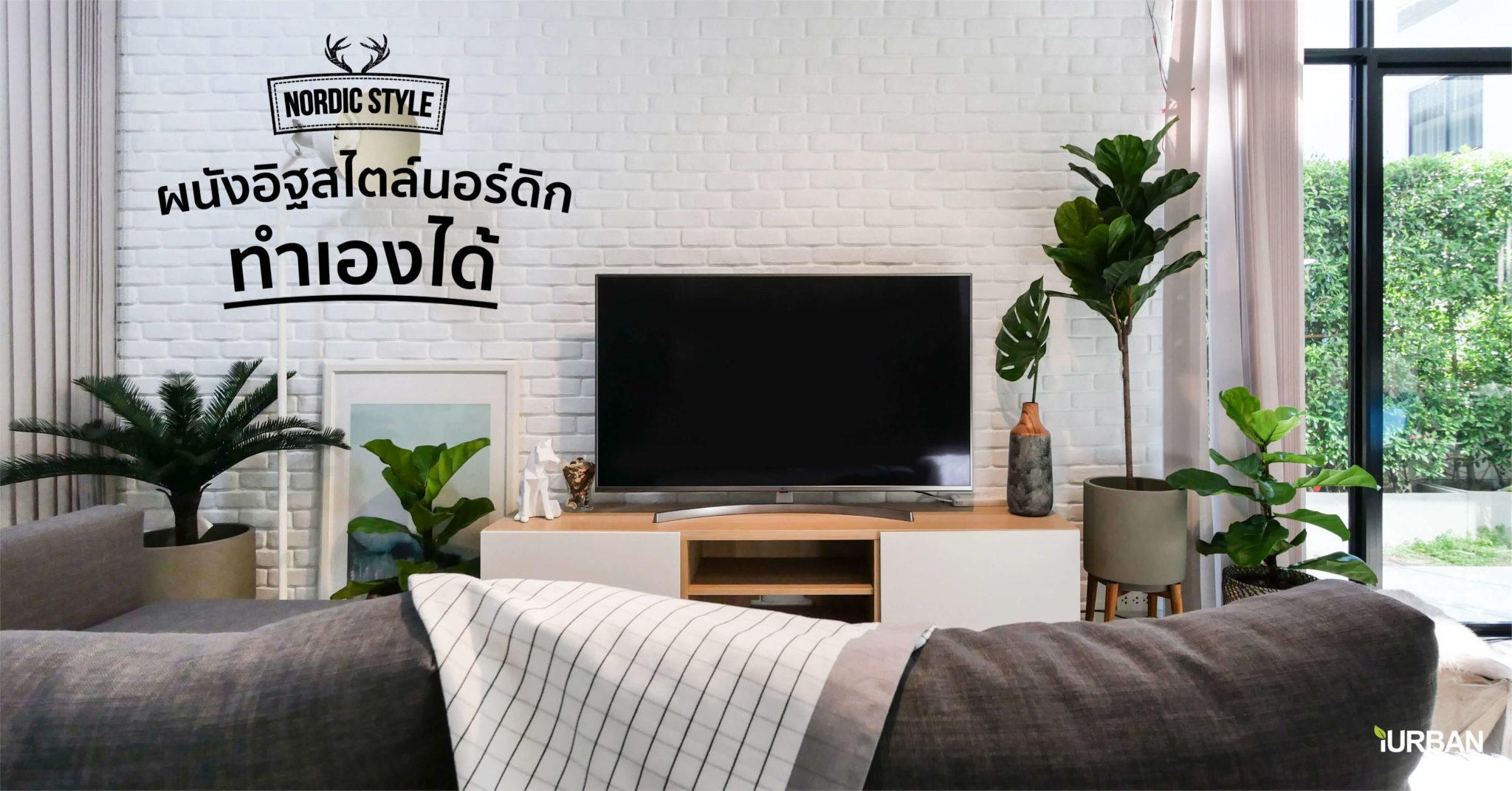 How to เปลี่ยนห้องนั่งเล่นเป็นสไตล์ Nordic ทำเองได้ ง่ายนิดเดียว! 13 - Nordic