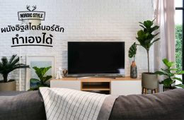 How to เปลี่ยนห้องนั่งเล่นเป็นสไตล์ Nordic ทำเองได้ ง่ายนิดเดียว! 7 - WOODLOT