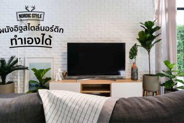 How to เปลี่ยนห้องนั่งเล่นเป็นสไตล์ Nordic ทำเองได้ ง่ายนิดเดียว! 14 - ตกแต่งบ้าน
