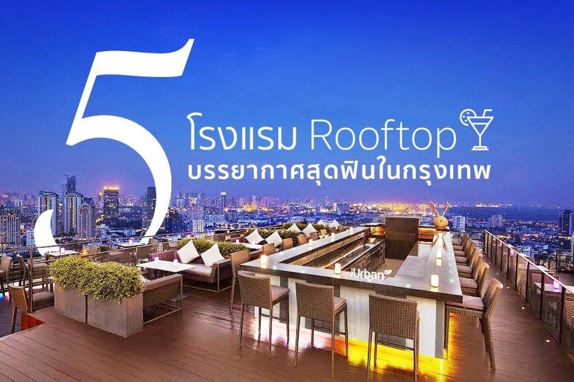 พาส่อง 5 โรงแรมกรุงเทพฯ Rooftop ดี บรรยากาศสุดฟิน 13 - AVANI Riverside Bangkok