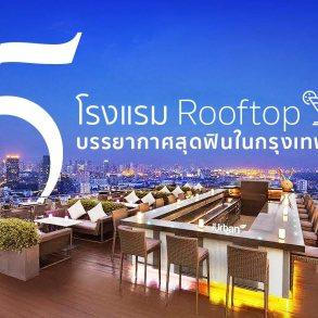 พาส่อง 5 โรงแรมกรุงเทพฯ Rooftop ดี บรรยากาศสุดฟิน 105 - AVANI Riverside Bangkok