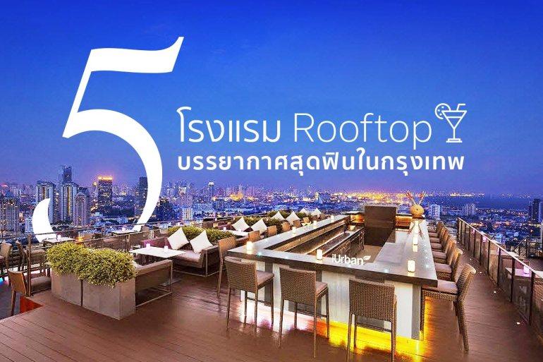 พาส่อง 5 โรงแรมกรุงเทพฯ Rooftop ดี บรรยากาศสุดฟิน 28 - Premium