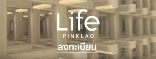 lifepinklao