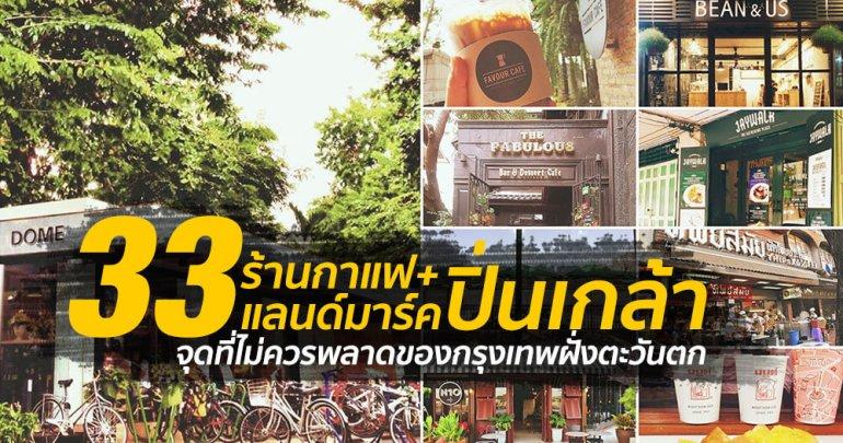 """36 ร้านกาแฟ-ศิลปะ-แลนด์มาร์ค """"ปิ่นเกล้า-พระนคร"""" ผสานวัฒนธรรมและไลฟ์สไตล์รูปแบบใหม่ไม่ควรพลาด 13 - AP (Thailand) - เอพี (ไทยแลนด์)"""