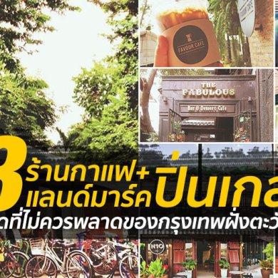 """36 ร้านกาแฟ-ศิลปะ-แลนด์มาร์ค """"ปิ่นเกล้า-พระนคร"""" ผสานวัฒนธรรมและไลฟ์สไตล์รูปแบบใหม่ไม่ควรพลาด 14 - AP (Thailand) - เอพี (ไทยแลนด์)"""