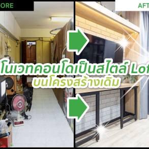 รีโนเวทบ้าน แปลงคอนโดเก่าเป็นสไตล์ Loft และประตูสวยทนด้วยไฟเบอร์ซีเมนต์จาก Shera 57 - fiber cement wood
