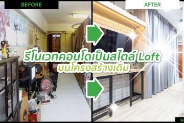 รีโนเวทบ้าน แปลงคอนโดเก่าเป็นสไตล์ Loft และประตูสวยทนด้วยไฟเบอร์ซีเมนต์จาก Shera