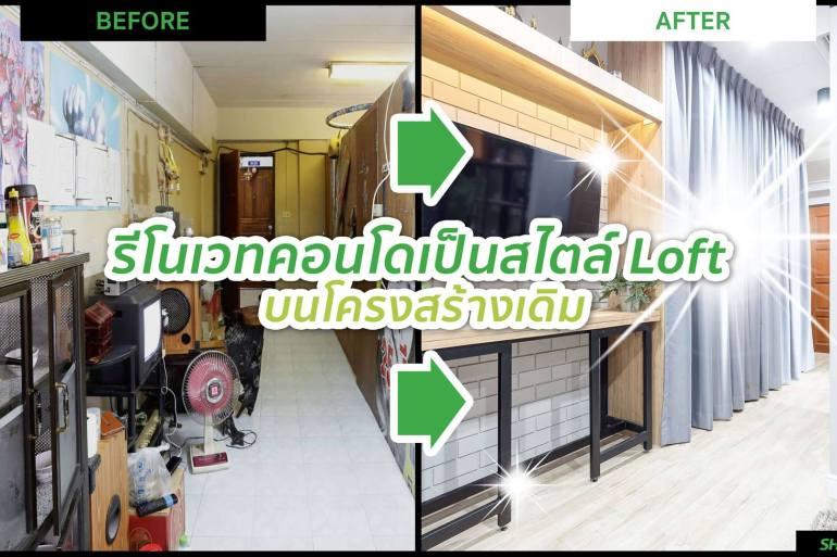 รีโนเวทบ้าน แปลงคอนโดเก่าเป็นสไตล์ Loft และประตูสวยทนด้วยไฟเบอร์ซีเมนต์จาก Shera 14 - SHERA (เฌอร่า)