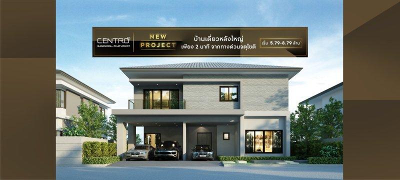 รีวิว CENTRO รามอินทรา-จตุโชติ บ้านเดี่ยวหลังใหญ่ 4 ห้องนอน บนวงแหวน ระดับคุณภาพจากเอพี 43 - AP (Thailand) - เอพี (ไทยแลนด์)