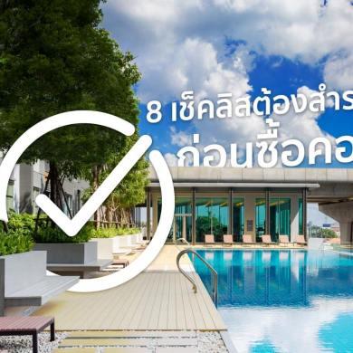 8 เช็คลิสต้องสำรวจก่อนซื้อคอนโด 164 - AP (Thailand) - เอพี (ไทยแลนด์)