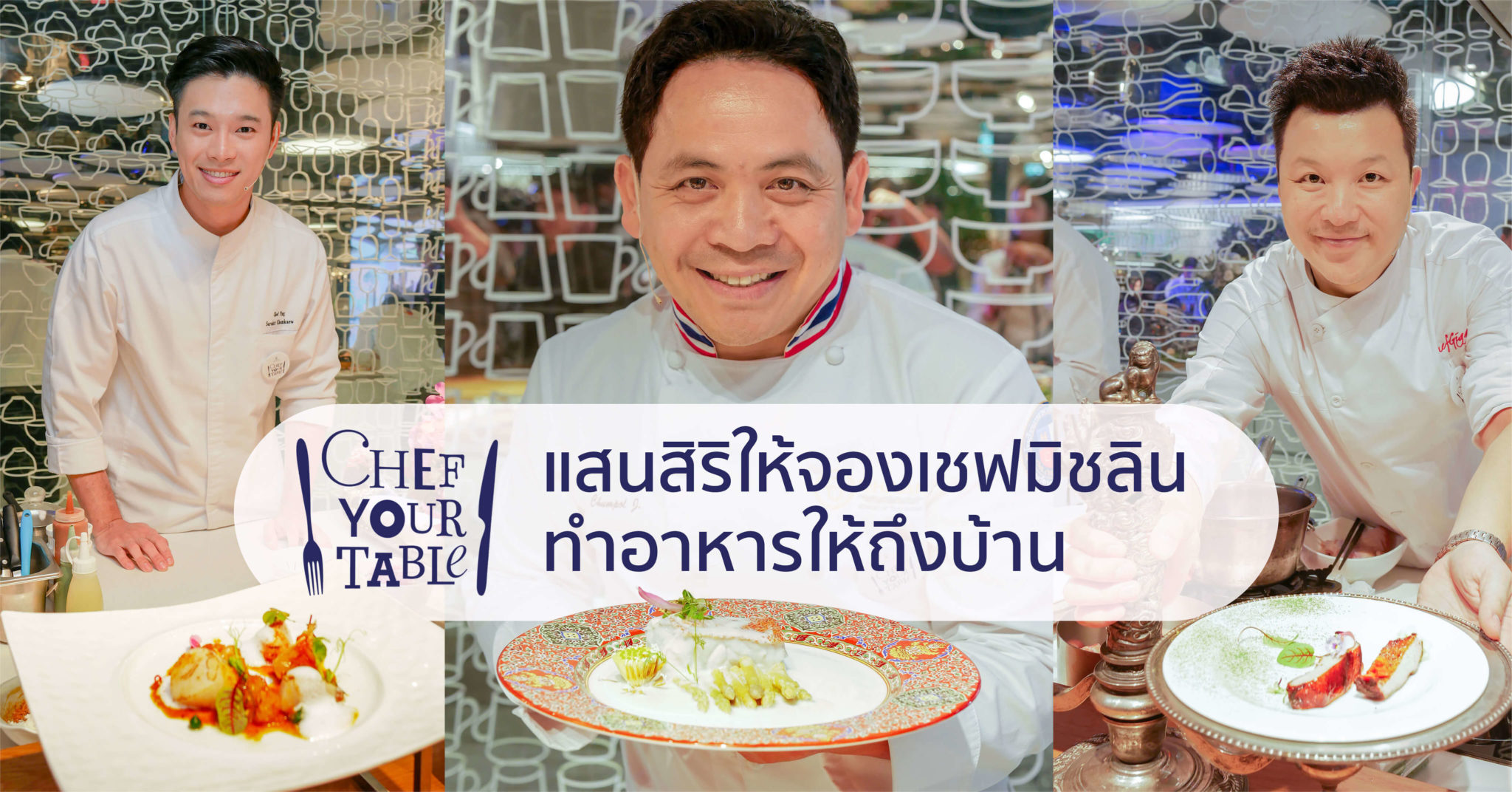 """สร้างช่วงเวลาสุดพิเศษไปกับ """"Sansiri Chef Your Table"""" ที่ให้คุณได้ลิ้มรสอาหารฝีมือเชฟระดับประเทศถึงบ้านคุณ! 12 - Chef"""