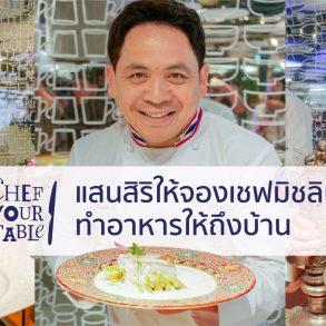 """สร้างช่วงเวลาสุดพิเศษไปกับ """"Sansiri Chef Your Table"""" ที่ให้คุณได้ลิ้มรสอาหารฝีมือเชฟระดับประเทศถึงบ้านคุณ! 17 - Chef"""
