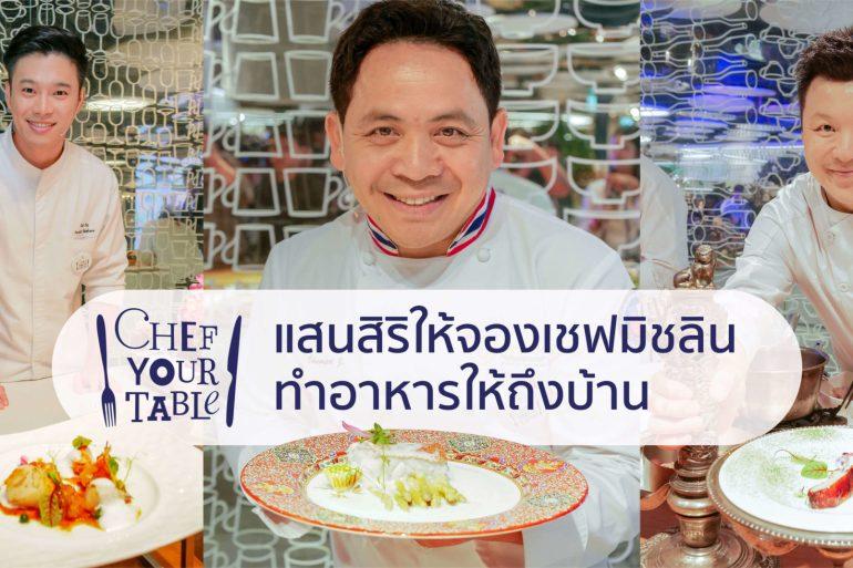 """สร้างช่วงเวลาสุดพิเศษไปกับ """"Sansiri Chef Your Table"""" ที่ให้คุณได้ลิ้มรสอาหารฝีมือเชฟระดับประเทศถึงบ้านคุณ! 24 - Chef"""