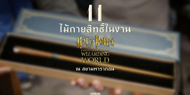 11 ไม้กายสิทธิ์ แฮร์รี่ พอตเตอร์ ราคา ที่งาน สยามพารากอน #HarryPotterThailand  Harry Potter Paragon 13 - Fantastic Beasts