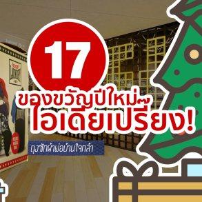 17 ของขวัญปีใหม่เก๋ๆ ของขวัญจับฉลากไอเดียเปรี๊ยงร้าน Loft 17 - Gift