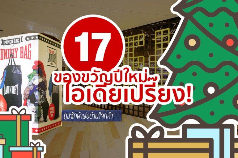 17 ของขวัญปีใหม่เก๋ๆ ของขวัญจับฉลากไอเดียเปรี๊ยงร้าน Loft 16 - SHOPPING