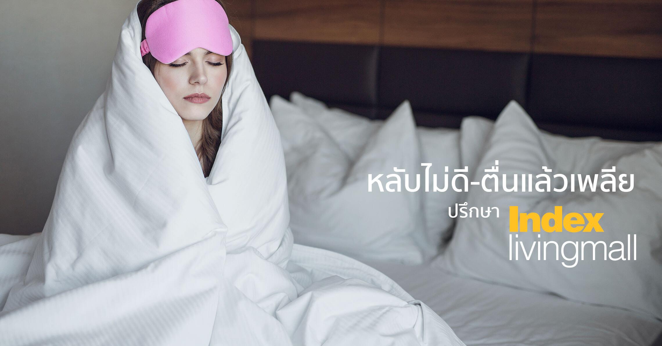 เพิ่มคุณภาพชีวิตได้ด้วยการนอนที่ Perfect Sleep Index Living Mall ปัญหานอนหลับไม่สนิท ปวดเมื่อย นอนเยอะแล้วยังเพลีย บริการให้คำปรึกษา ฟรี! 13 - index