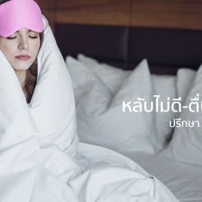 เพิ่มคุณภาพชีวิตได้ด้วยการนอนที่ Perfect Sleep Index Living Mall ปัญหานอนหลับไม่สนิท ปวดเมื่อย นอนเยอะแล้วยังเพลีย บริการให้คำปรึกษา ฟรี! 16 - index