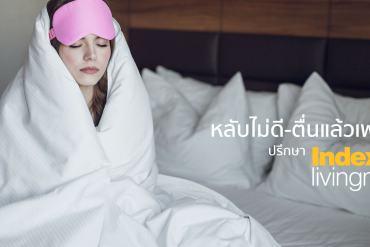 เพิ่มคุณภาพชีวิตได้ด้วยการนอนที่ Perfect Sleep Index Living Mall ปัญหานอนหลับไม่สนิท ปวดเมื่อย นอนเยอะแล้วยังเพลีย บริการให้คำปรึกษา ฟรี! 30 - Index Living Mall (อินเด็กซ์ ลิฟวิ่งมอลล์)