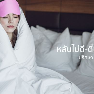 เพิ่มคุณภาพชีวิตได้ด้วยการนอนที่ Perfect Sleep Index Living Mall ปัญหานอนหลับไม่สนิท ปวดเมื่อย นอนเยอะแล้วยังเพลีย บริการให้คำปรึกษา ฟรี! 26 - index