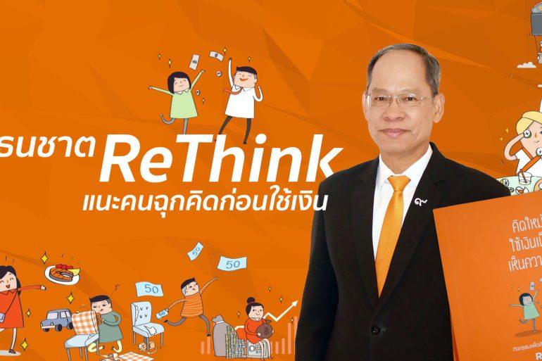 ธนชาต ReThink แนะคนฉุกคิดก่อนใช้เงิน และแจก E-Book ฟรี 31 - INSPIRATION