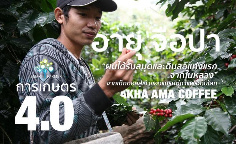 ทำความรู้จักการเกษตรยุค 4.0 คืออะไร? และพบตัวอย่างเกษตรกรรุ่นใหม่ คุณอายุ จือปา จากเด็กดอยสู่เจ้าของแบรนด์กาแฟระดับโลก 13 - dtac (ดีแทค)